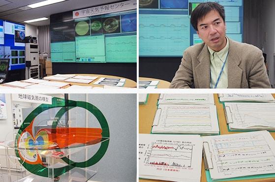 左上:NICT宇宙天気予報センター 右上:宇宙環境インフォマティクス研究室 研究マネージャー 長妻努博士 左下:地球磁気圏の模型 右下:太陽風、地磁気予報に使用される観測データの写真